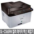 사업자전용 컬러팩스복합기 SL-C565FW 토너포함 Wi-Fi