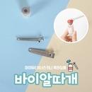 특허상품 마이듀티X너스키니 간호사 바이알따개