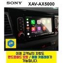 애플 카플레이 안드로이드 오토 소니 XAV-AX5000