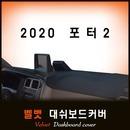 2020 포터2 대쉬보드커버/벨벳원단