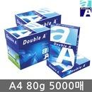 더블에이 A4 복사용지 A4용지 80g 2500매 2박스