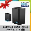 고프로 HERO8 Dual Battery charger / 배터리+충전기