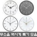 Blanchome 무소음벽시계/인테리어 시계/사무실/집들이