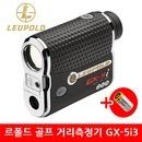 르폴드 GX-5i3 레이저 거리측정기 / 당일출고