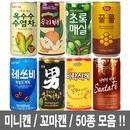 레쓰비/사이다/음료수/미니캔/꼬마캔/캔커피/캔음료