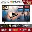 더함 N431UHD 스마트 HDR UHD TV 포토리뷰 이벤트