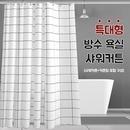 특대 방수 욕실 샤워 커튼 커텐 커튼봉 가리개 가림막