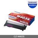 공인인증점 정품 프린터토너 CLT-M403S M 상품권증정
