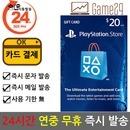 소니 미국 PSN스토어 20달러 20불 기프트 선불카드