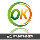 삼성전자 액티브워시 WA20T7870KV 20KG (OK)