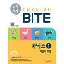 미래엔 하루 한장 English BITE 파닉스 1 (2020년)