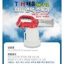 태흥 연막연무소독기 TH-112 연막기 연막소독기 초특가