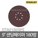 스탠리 STA0180WS 원형페파 9인치 180방 5개입 SW75용