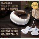 프리미엄 휴넥스 골드 목 마사지기/저주파 온열기능