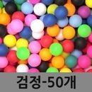 로고없는탁구공 무지탁구공-검정(50개) /행사 추첨