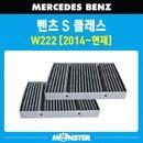 벤츠 S클래스 에어컨필터 (W222) 몬스터 활성탄필터