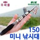 구멍치기 민물 펜 낚시 릴 낚시대 애기 받침대 가위