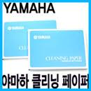 정품 야마하 클리닝 페이퍼/키 패드 청소용/크리닝