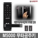 유가드-5000무타공주키/도어락/카드키/현관번호키
