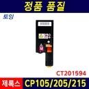 CP105B 노랑 호환토너 CP205w CP215w CT201594 제록스