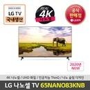 LG 2020년형 울트라HD TV AI ThinQ 65NANO83KNB