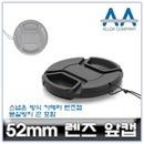 카메라 렌즈캡 52mm 캐논/소니/니콘/파나소닉 ALLDA