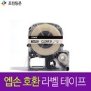 호환 엡손 라벨테이프(9mm)ST9K 투명/검정