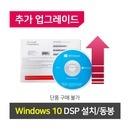 윈도우10 DSP (설치 / 동봉) 단품구매불가