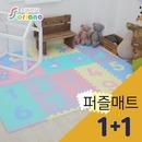 소리안나)10T 퍼즐매트 30cm 놀이방매트 1+1 최대20장
