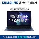 색상선택(필수): NT750XDZ-A71AU (미스틱 블루)