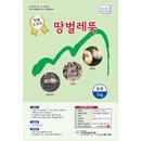 땅벌레뚝 1kg - 10~15평용/친환경토양살충제