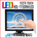 HDL-T150RHLED/ 15인치LED터치모니터