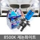 HID급 8500K 제논 화이트블루 헤드램프