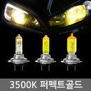 HID급3500K 골드램프/퍼펙트골드/자동차램프