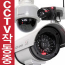 진짜같은 CCTV 모형카메라 감사카메라 가짜CCTV