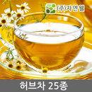 자연웰/허브차 50티백/허브티/홍차/페퍼민트/캐모마일
