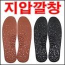 지압깔창/발바닥전체지압/발지압/발바닥지압/신발깔창