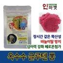 수풍산업 옥수수 글루텐 뽕 집어제 떡밥 민물떡밥