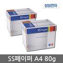 삼성 SS페이퍼 A4용지 80g 2박스(5000매) A4 복사용지